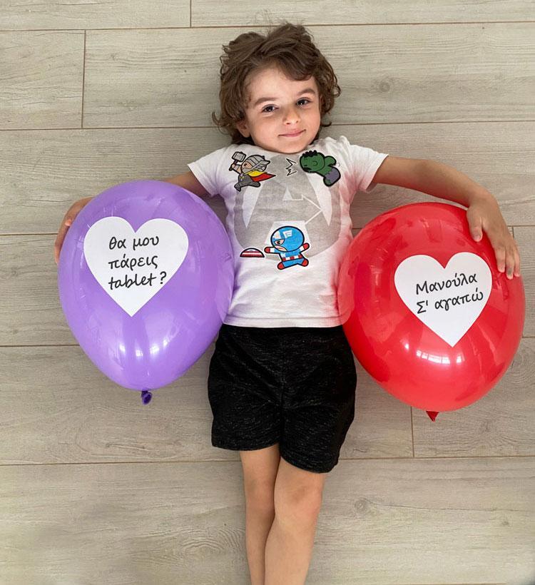 Πες το Σ' αγαπώ μαμά με μπαλόνια!