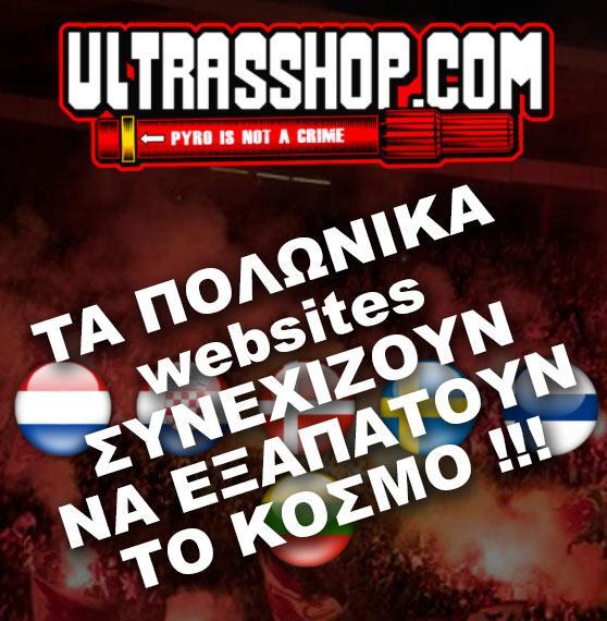 Τι γίνεται με τα Πολωνικά websites πυροτεχνημάτων που εξαπατούν τον κόσμο.