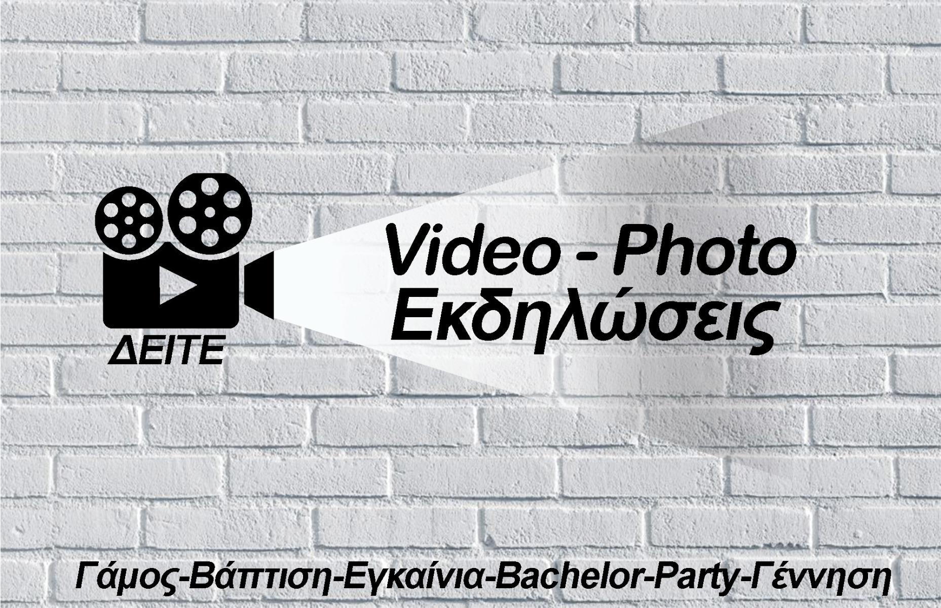 Blog / Εκδηλώσεις / Video